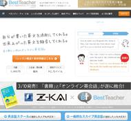 Best Teacher(ベストティーチャー)
