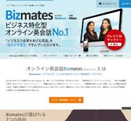 Bizmates(ビズメイツ)