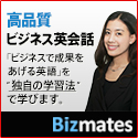 Bizmates (ビズメイツ)