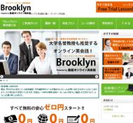 ブルックリン・オンライン英会話