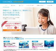 COCO塾ジュニア オンライン英会話