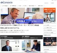 CONSOCIO(コンソシオ