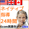 オンライン英会話のEcom英語ネット