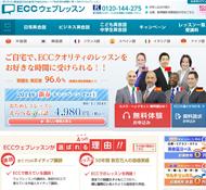 Ecc キャンペーン