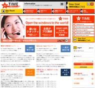マンツーマン英会話A5-TIME(英語タイム)