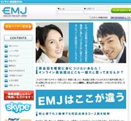 EMJオンライン英会話