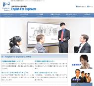 技術者のための英語講座 English For Engineers