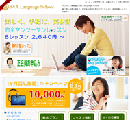 S&A Language School
