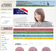 eTOC(イートック)English Teachers On Call