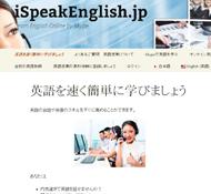 iSpeakEnglish.jp