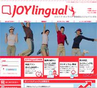 Joylingual(ジョイリンガル)