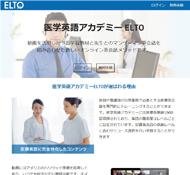 ELTO医学英語アカデミー
