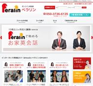 オンライン英会話Peralin(ペラリン)