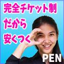 フィリピン英会話ネット(PEN)
