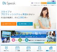 D's Speak(ディーズスピーク)