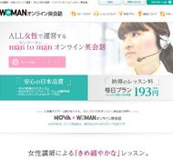 WOMANオンライン